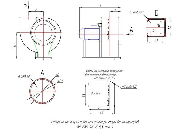 ВР 280-46 №6,3 исполнение 5 вентилятор дымоудаления