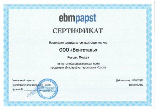 Сертификат официального дилера Ebmpapst