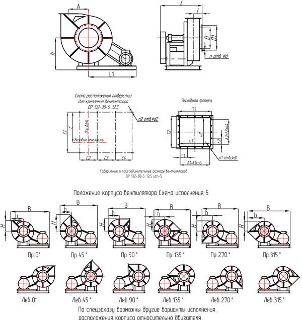 ВР 132-30 5 исполнение 1