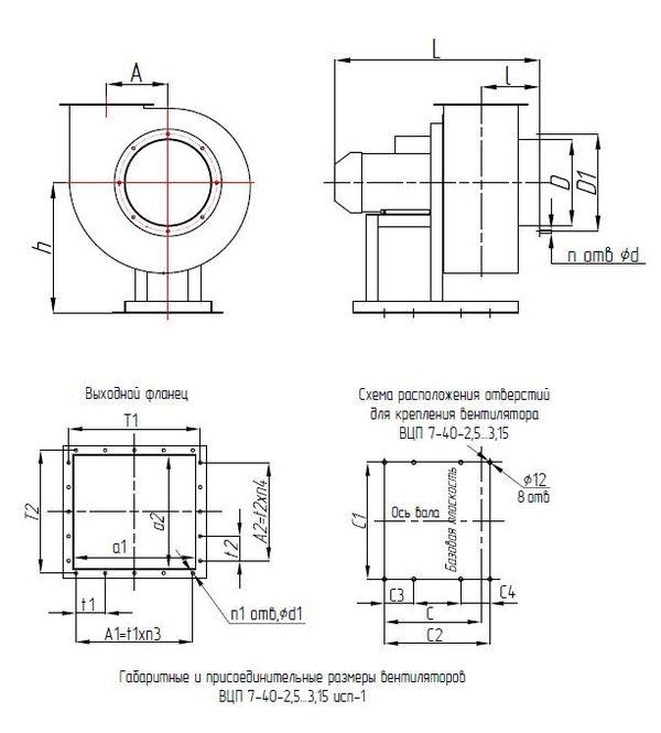 чертеж вентилятора ВЦП 7-40 2,5