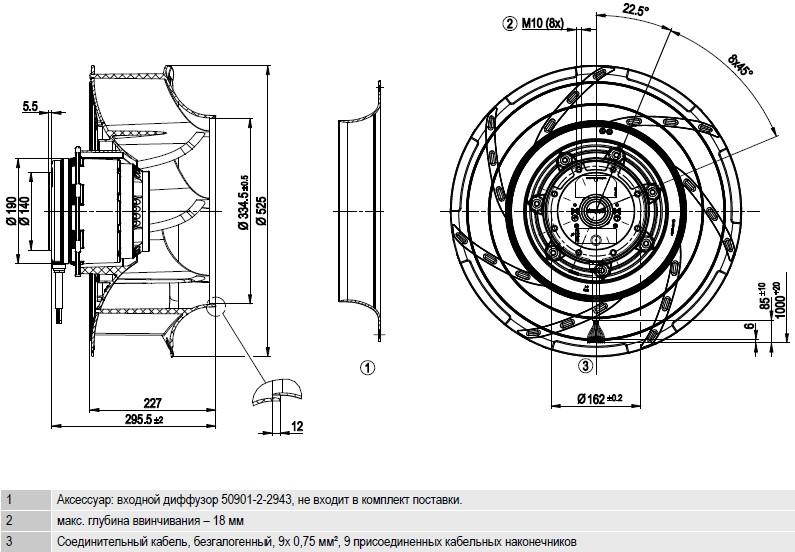 R4D500-RA03-01 ebmpapst чертеж