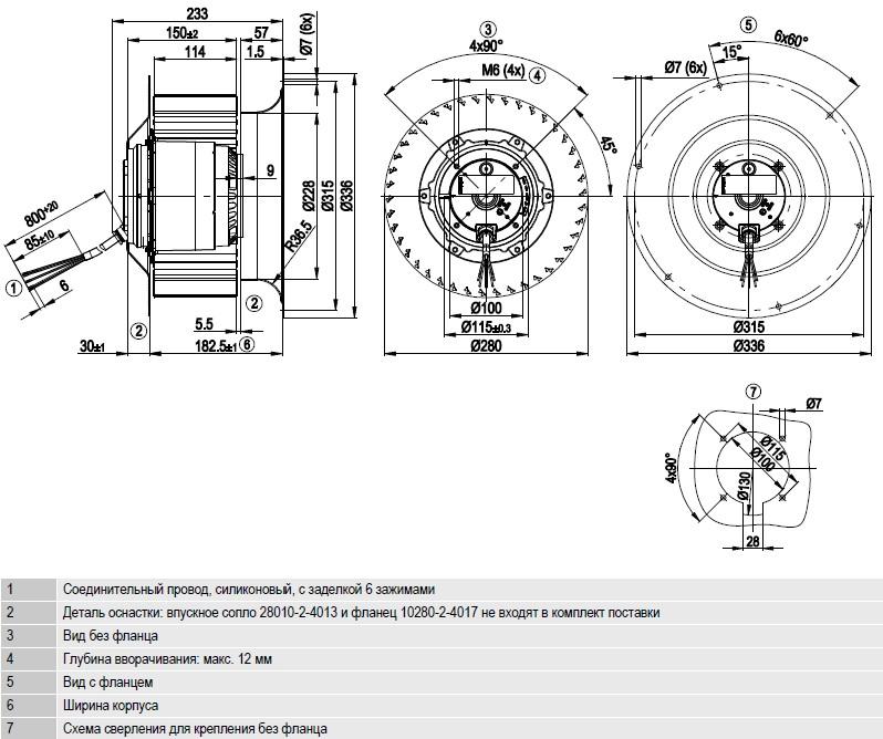 R4E280-CI01-01 ebmpapst чертеж