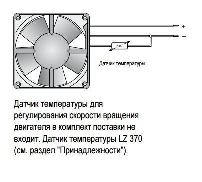 4312T ebmpapst схема установки датчика температуры