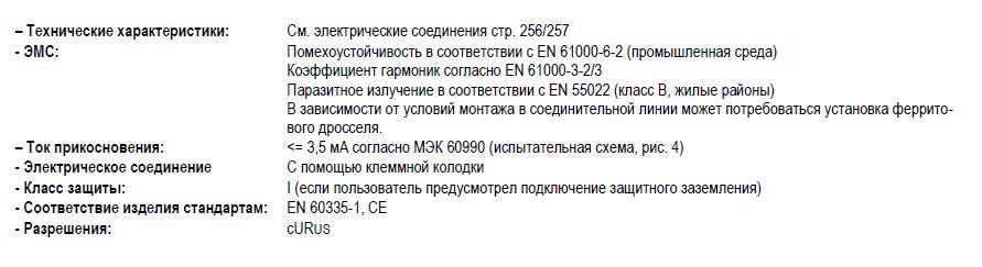 W3G200-HD01-01 ebmpapst вентилятор чертеж