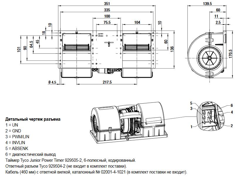 Двойной центробежный автомобильный вентилятор K3G097-AF22-02