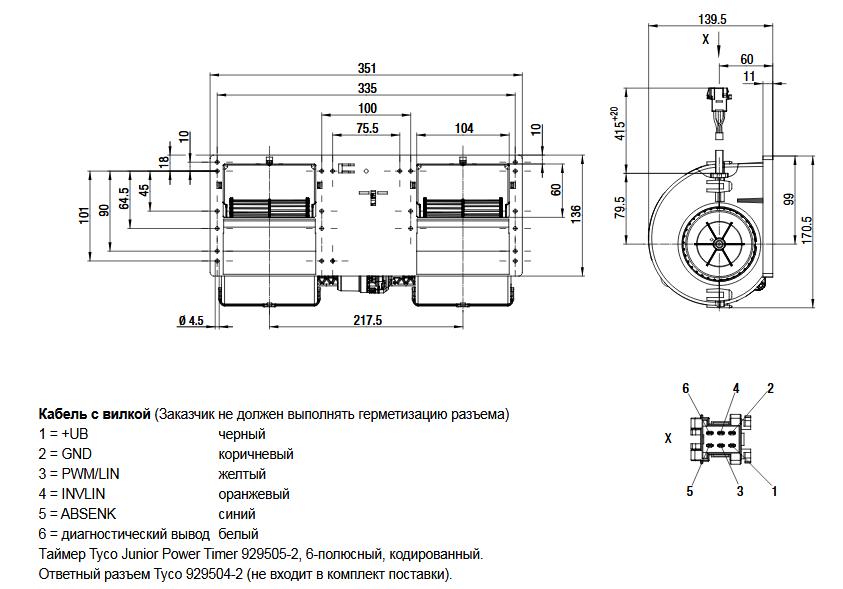 Двойной центробежный автомобильный вентилятор K3G097-AF22-07