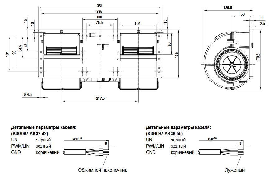 Двойной центробежный автомобильный вентилятор K3G097-AK36-55