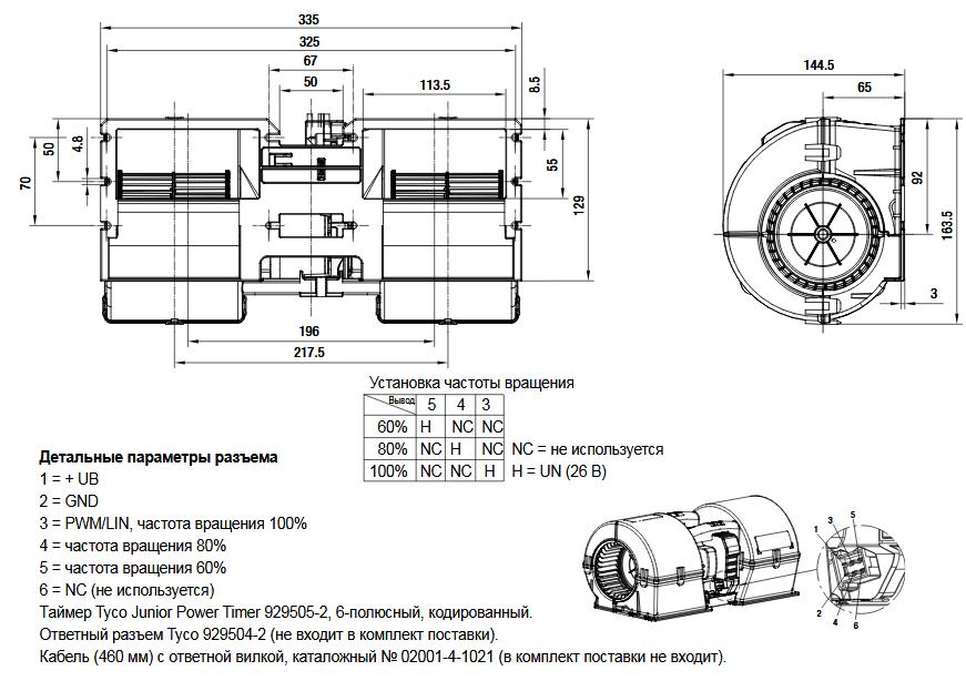 Двойной центробежный автомобильный вентилятор K3G097-BK34-65
