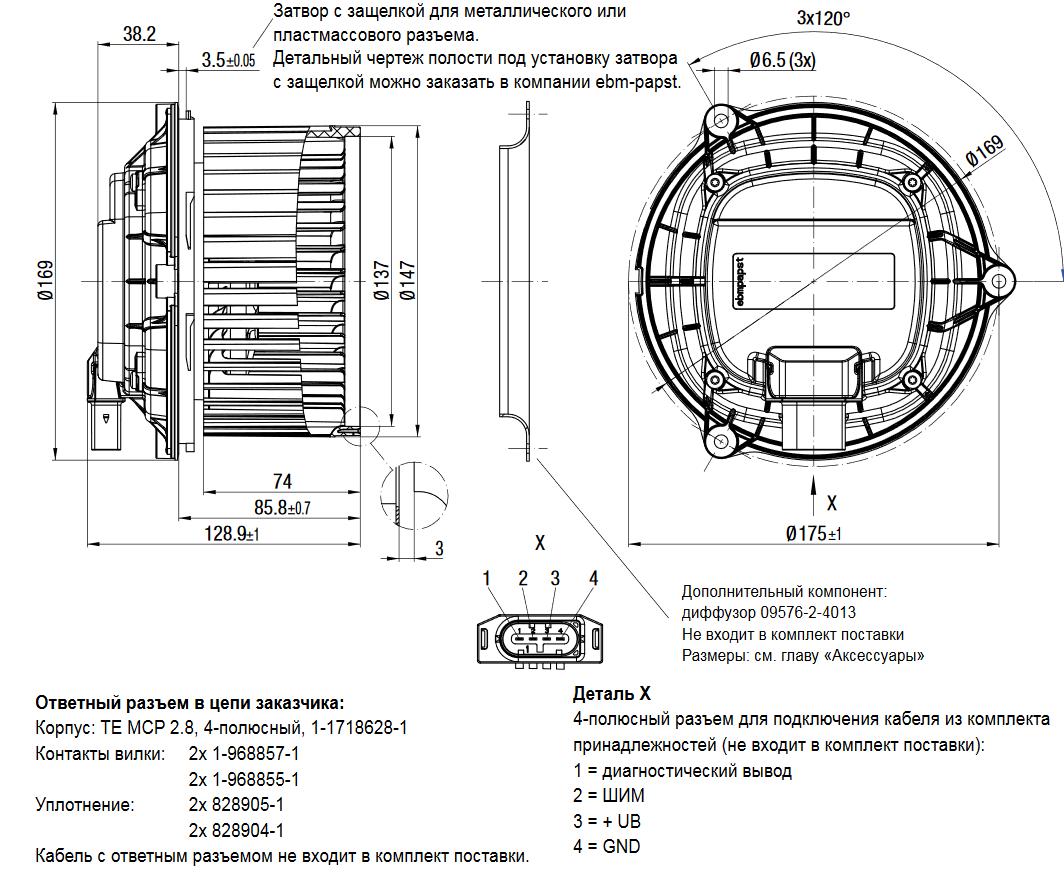 Центробежный автомобильный вентилятор R3G146-EC50-01