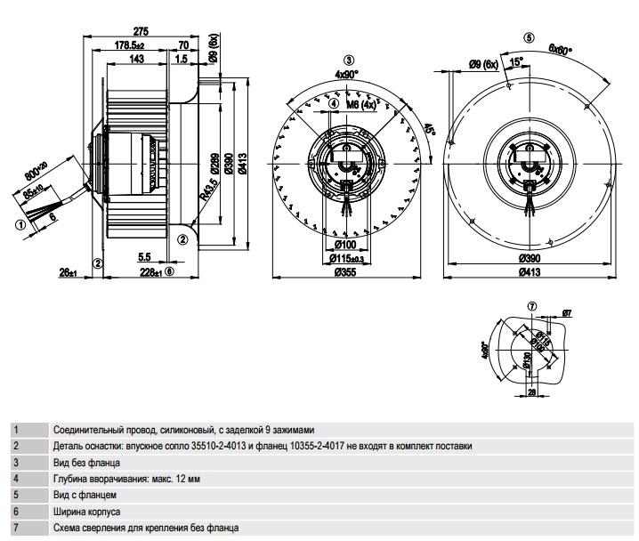 R6D355-CI05-01 ebmpapst чертеж